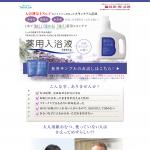 薬用入浴液|バスクリン