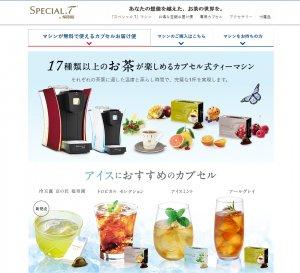スペシャルT I コーヒー通販のネスレ通販オンラインショップ