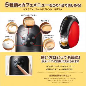 ネスカフェ ゴールドブレンド バリスタ I コーヒー通販のネスレ通販オンラインショップ