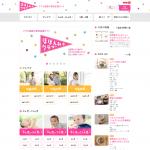 ほほえみクラブ ママと家族の育児応援サイト