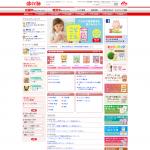 森永乳業 妊娠・育児情報ホームページ 「はぐくみ」